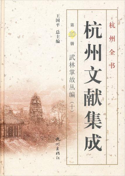 杭州全书·杭州文献集成·第10册:武林掌故丛编(十)