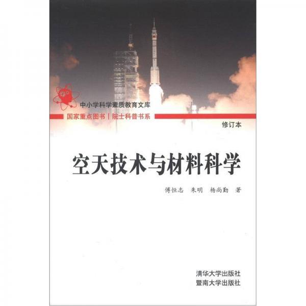 院士科普书系·中小学科学素质教育文库:空天技术与材料科学(修订本)