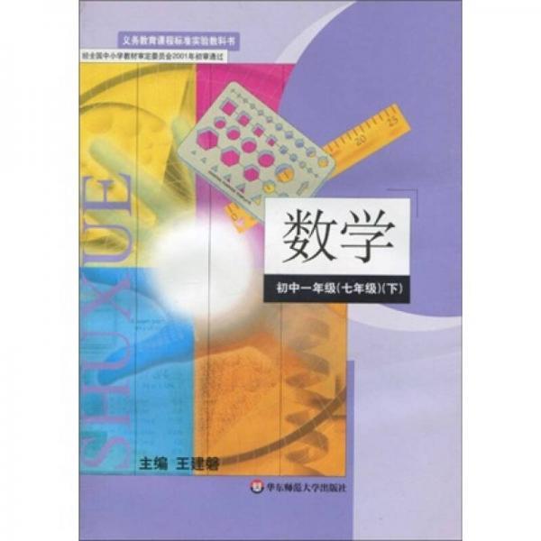 义务教育课程标准实验教科书·数学:初中1年级(7年级)(下册)