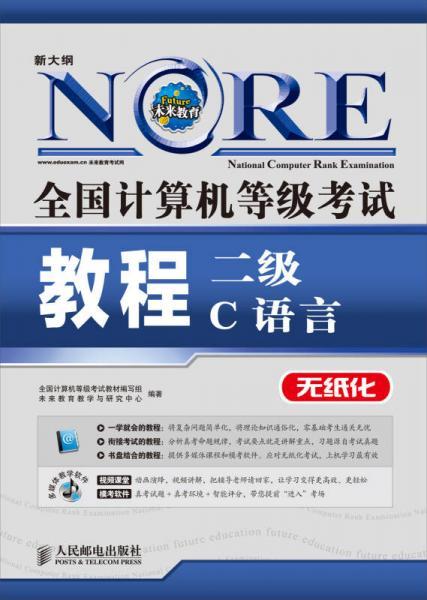 未来教育·全国计算机等级考试教程:二级C语言