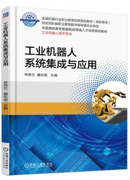 工业机器人系统集成与应用
