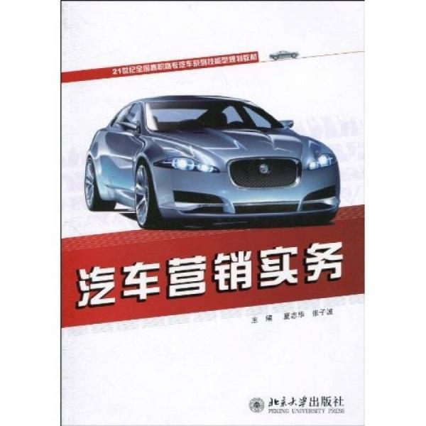 汽车营销实务