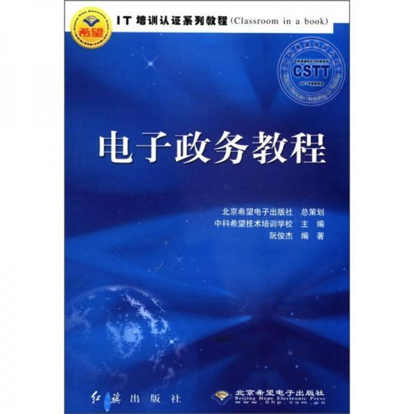 IT培训认证系列教程:电子政务教程