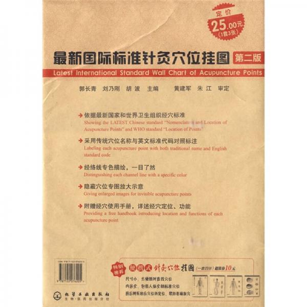 最新国际标准针灸穴位挂图(第2版)