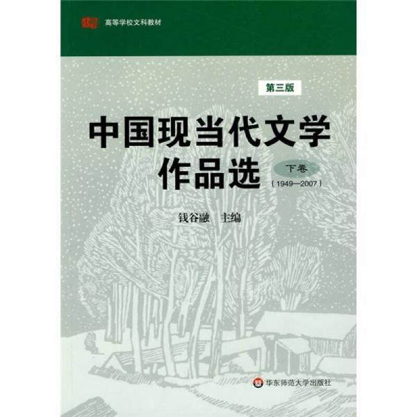 中国现当代文学作品选(下卷)(1949-2007)(第3版)