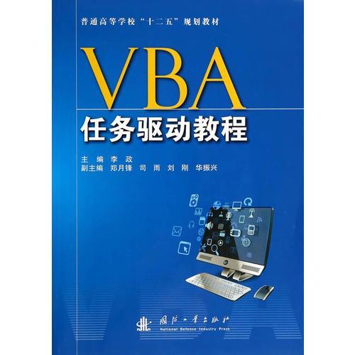VBA任务驱动教程