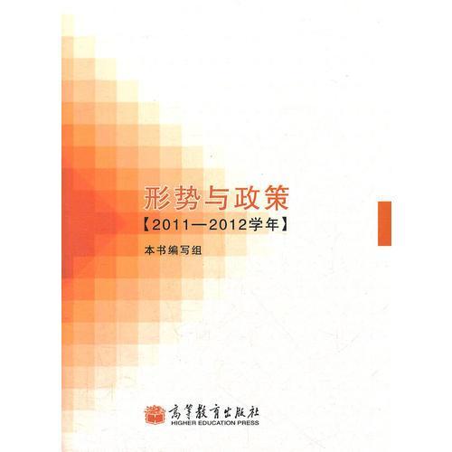 形势与政策(2011-2012学年)