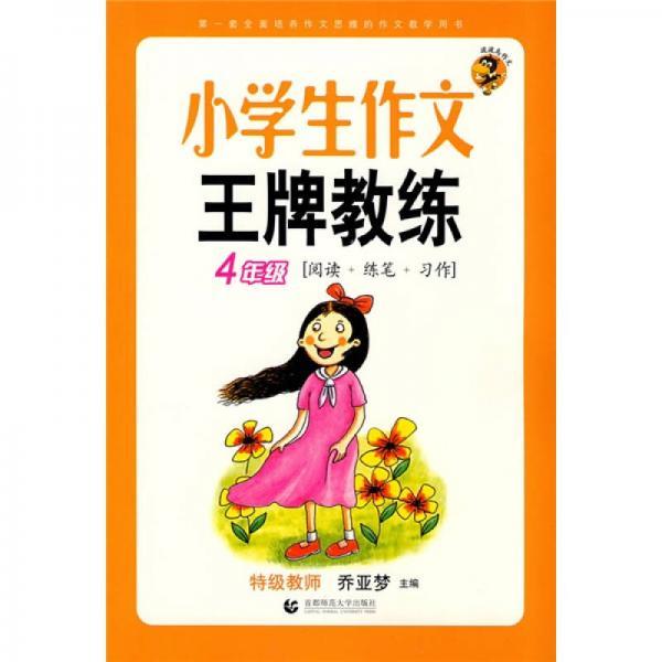 小学生作文王牌教练(阅读+练笔+习作)(4年级)