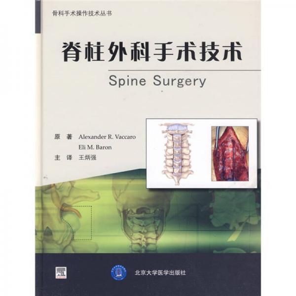 脊柱外科手术技术