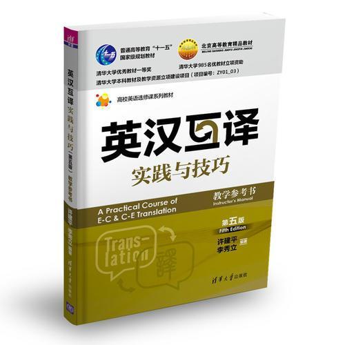 英汉互译实践与技巧(第五版)教学参考书