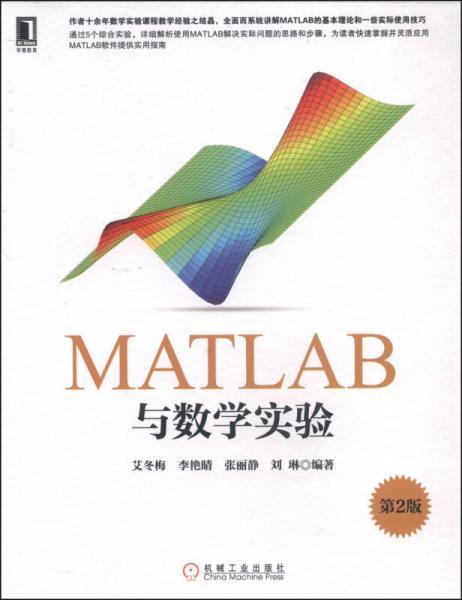 华章教育·MATLAB与数学实验(第2版)