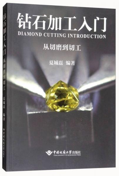 钻石加工入门:从切磨到加工