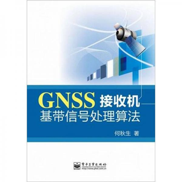 GNSS接收机基带信号处理算法
