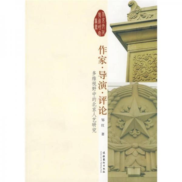 作家导演评论:多维视野中的北京人艺研究