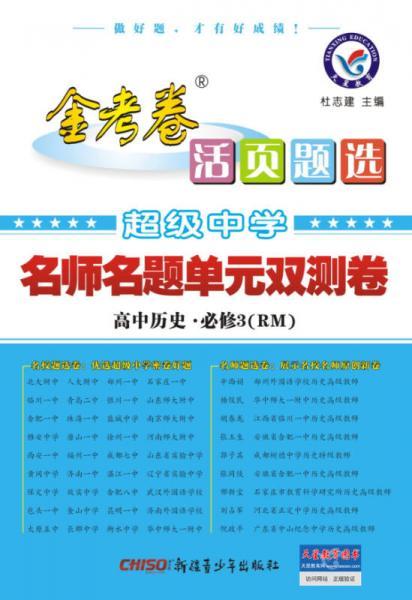 天星教育·(2014-2015)活页题选 名师名题单元双测卷 必修3 历史 RM(人民)