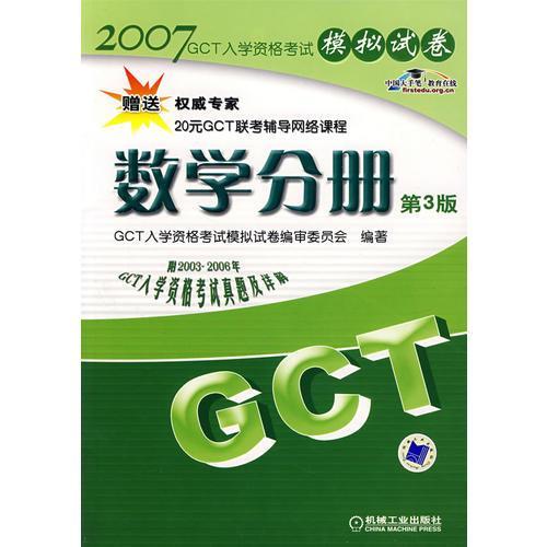 2007GCT入学资格考试模拟试卷——数学分册(第3版)