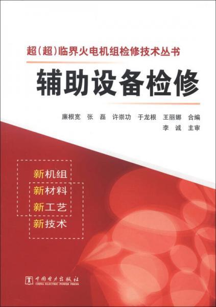 超(超)临界火电机组检修技术丛书:辅助设备检修