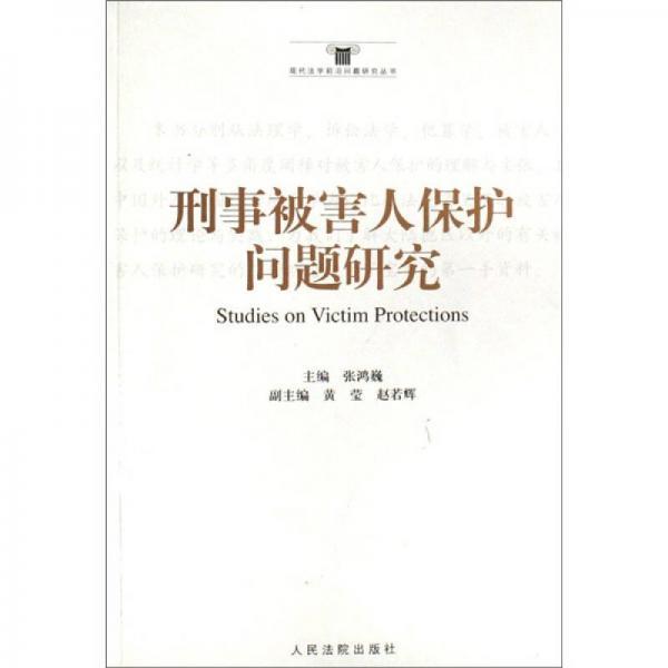 现代法学前沿问题研究丛书:刑事被害人保护问题研究