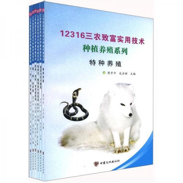 12316三农致富实用技术·种植养殖系列(套装全6册)