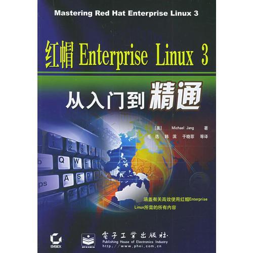 红帽Enterprise Linux 3从入门到精通