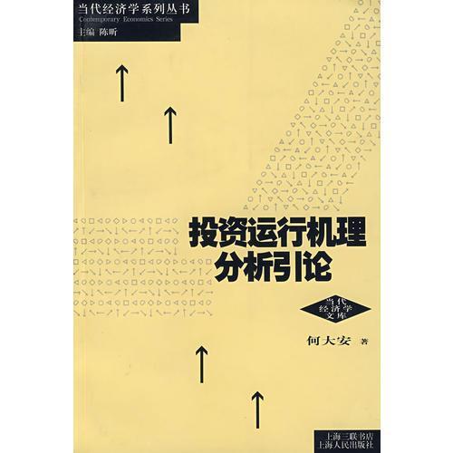 投资运行机理分析引论
