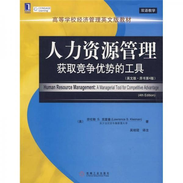 华章教育·高等学校经济管理英文版教材:人力资源管理获取竞争优势的工具(英文版·原书第4版)