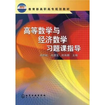 高等数学与经济数学习题课指导/教育部高职高专规划教材