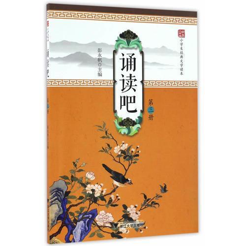 中华小书生·小学生经典文学读本:诵读吧 三年级