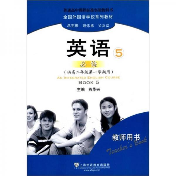 全国外国语学校系列教材:英语(5)(必修·供高2年级第1学期用)(教师用书)