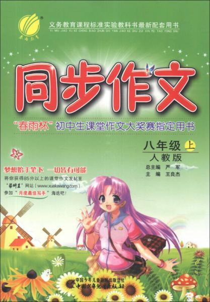 春雨教育·同步作文:8年级(上)(人教版)