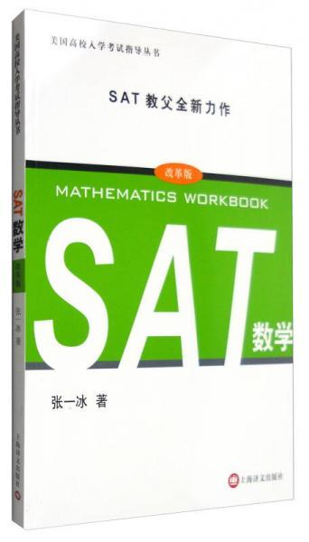 美国高校入学考试指导丛书:SAT数学(改革版)