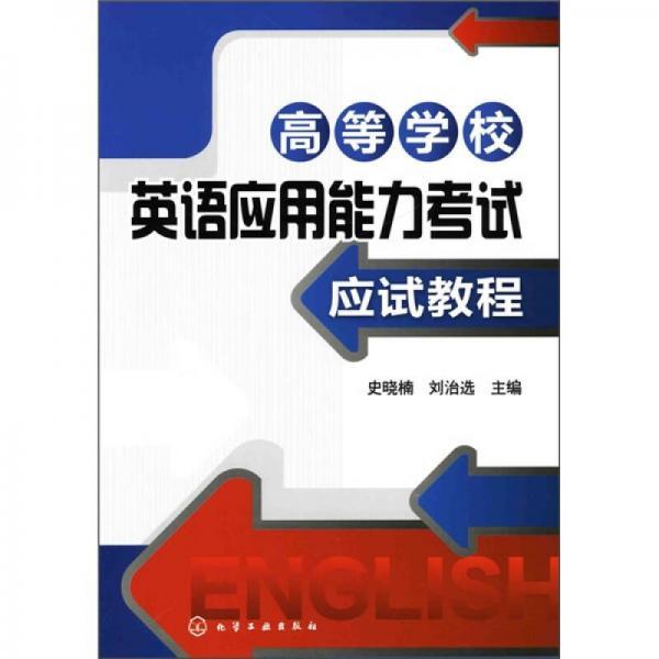 高等学校英语应用能力考试应试教程