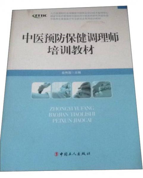 中医养生康复医疗专业委员会系列增训教材:中医预防保健调理师培训教材