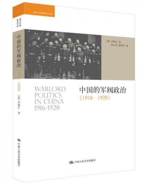中国的军阀政治