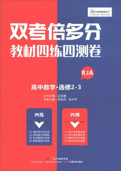 高中数学(选修2-3 RJA)/双考倍多分教材四练四测卷