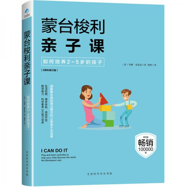 蒙台梭利亲子课:如何培养2~5岁的孩子