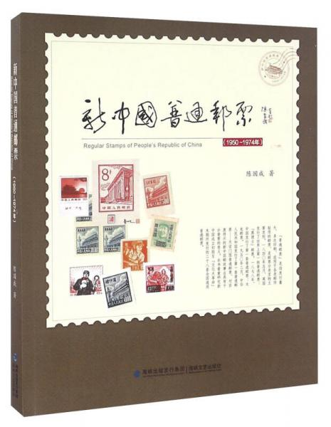 新中国普通邮票(1950-1974年)