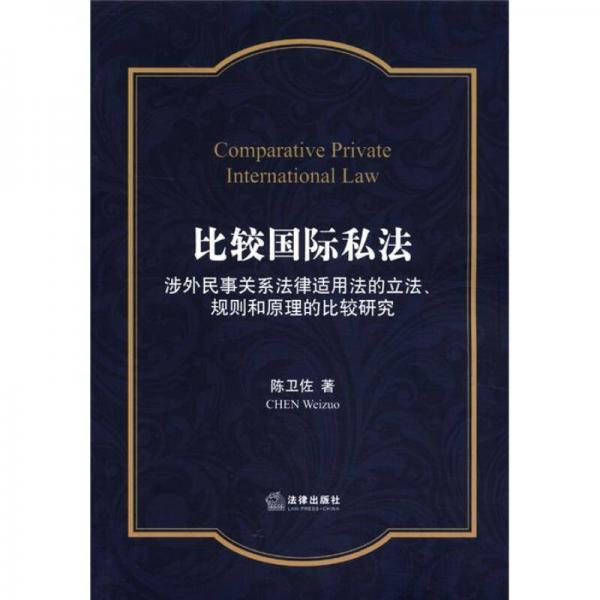 比较国际私法:涉外民事关系法律适用法的立法、规则和原理的比较研究