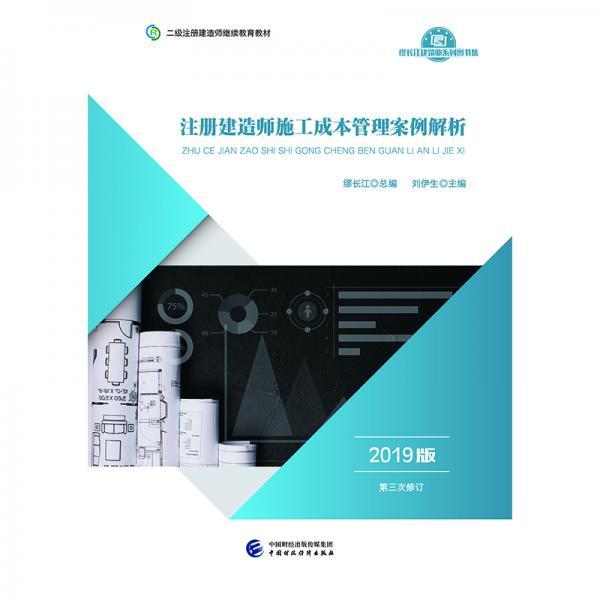 2019年二级注册建造师继续教育教材:注册建造师施工成本管理案例解析(2019版)