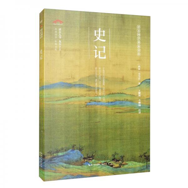史记-崇文国学普及文库