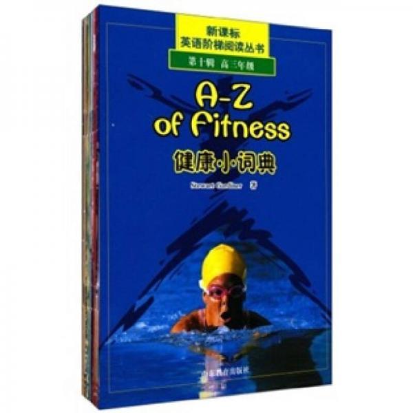 新课标英语阶梯阅读丛书(高3年级)(第10辑)(共10册)