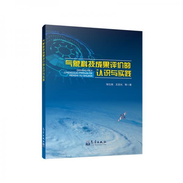 气象科技成果评价的认识与实践