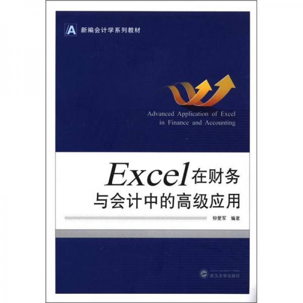 新编会计学系列教材:Excel 在财务与会计中的高级应用