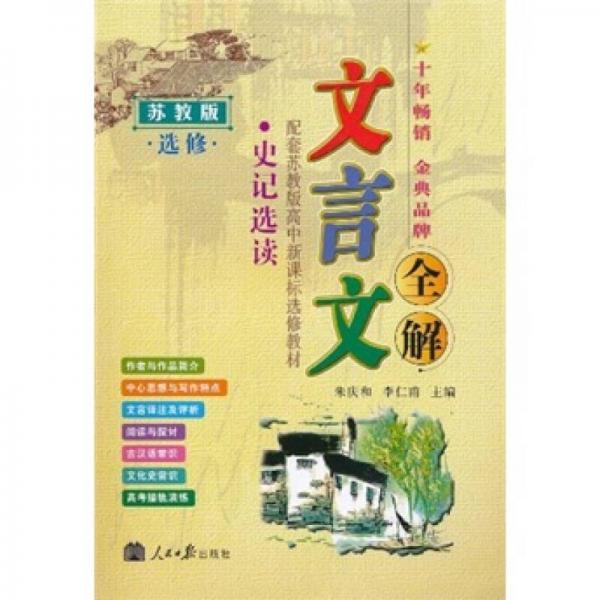 高中文言文全解:史记选读(选修)(苏教版)