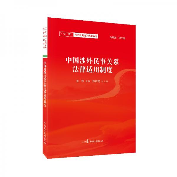 中国涉外民事关系法律适用制度