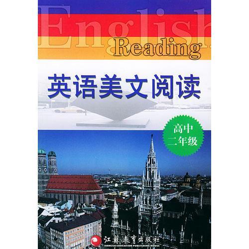 英语美文阅读:高中二年级