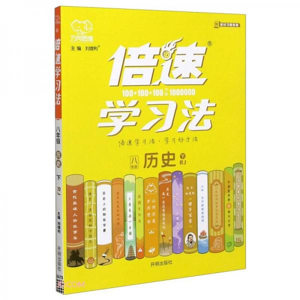 八年级历史(下RJ)/倍速学习法
