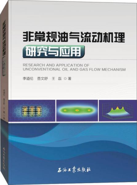 非常规油气流动机理研究与应用