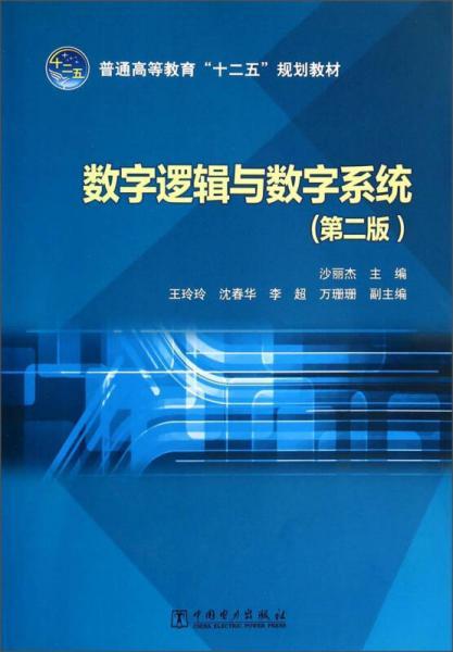 """数字逻辑与数字系统(第2版)/普通高等教育""""十二五""""规划教材"""