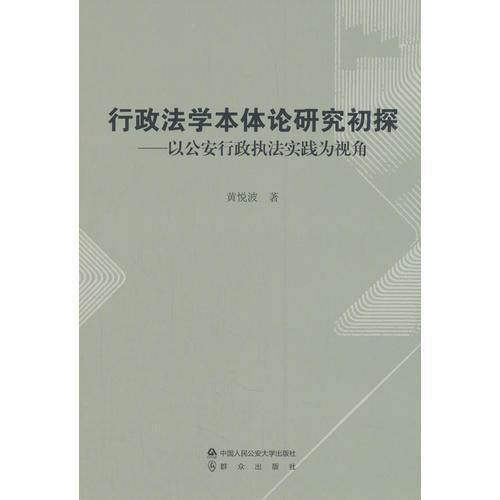 行政法学本体论研究初探——以公安行政执法实践为视角